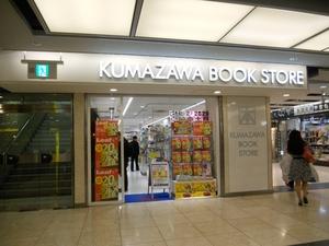 くまざわ書店 京都ポルタ店