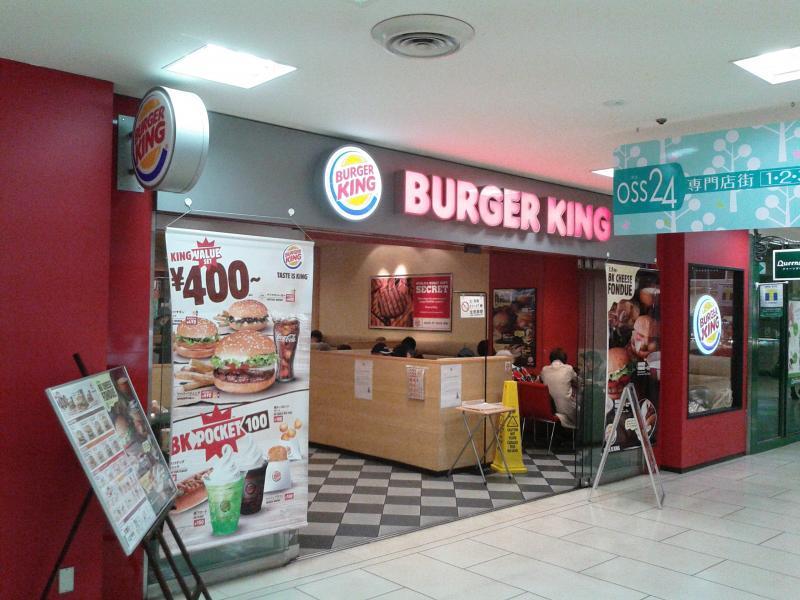 バーガーキング 大宮西口店