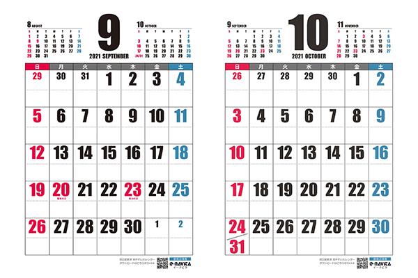 祝日移動(祝日変更)2021年最新カレンダー