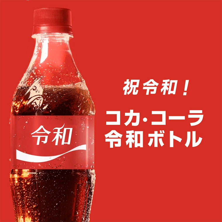 2,100本限定配布の『令和』ラベルのコカ・コーラ!