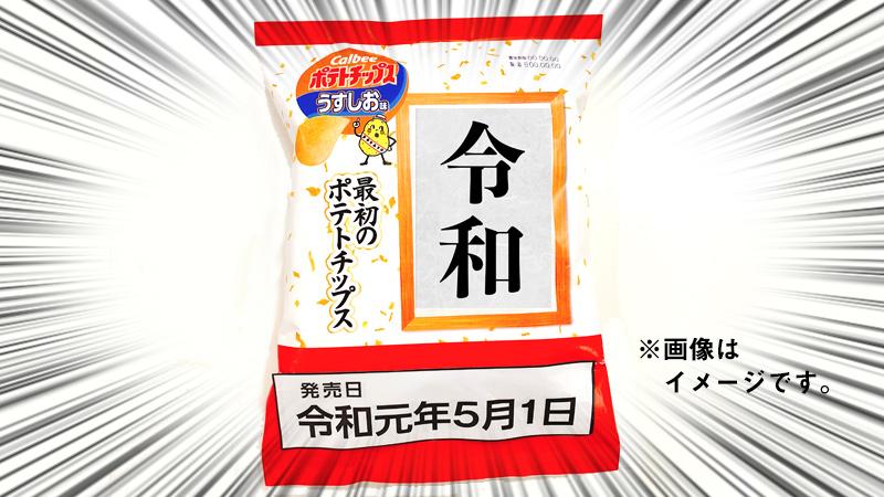 「新元号最初の日」5/1(水)発売の特別なポテトチップスがローソン限定で発売!