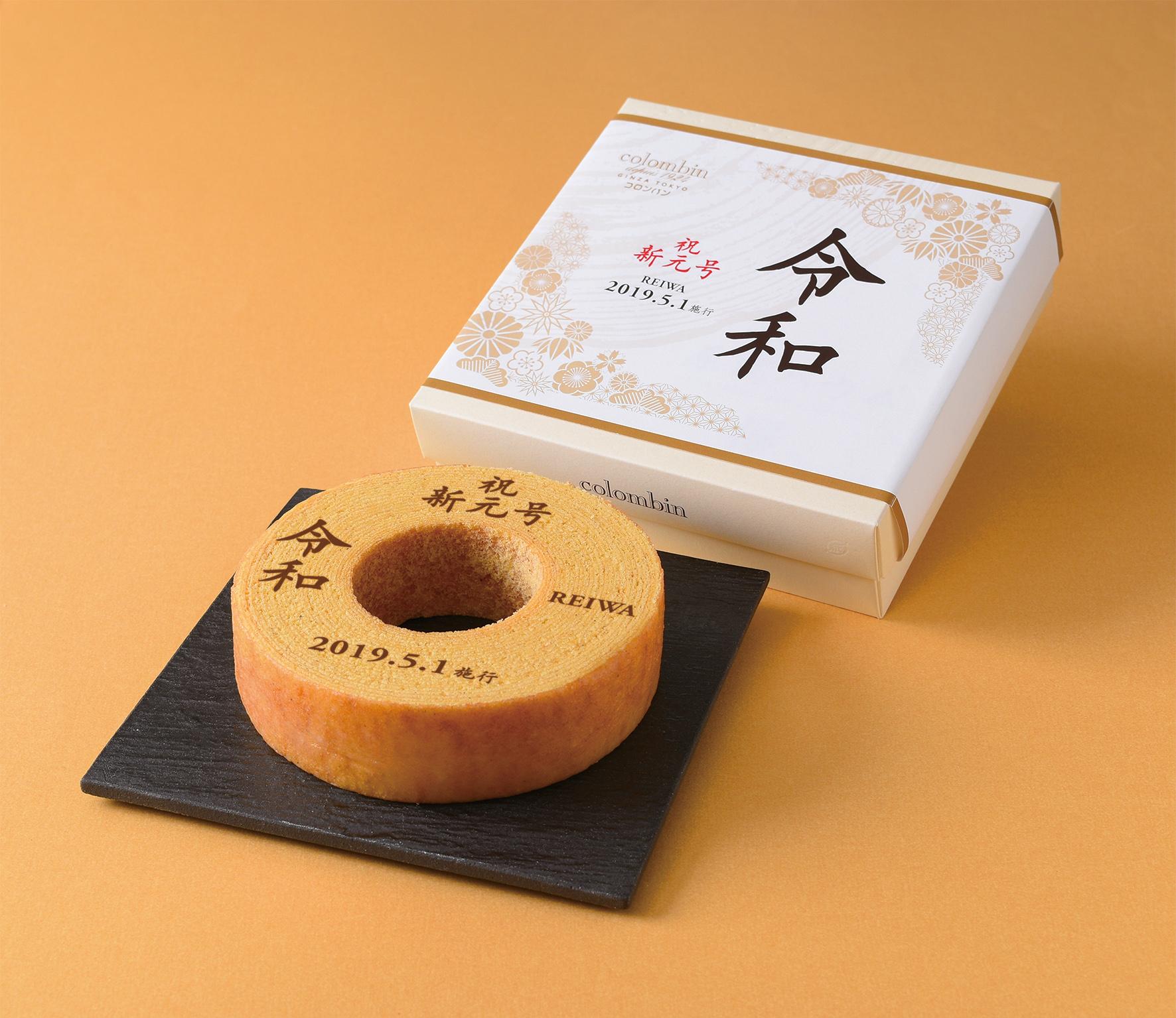 宮内庁御用達の老舗洋菓子メーカーのコロンバンから原宿はちみつを使った『新元号記念バウム』が発売!