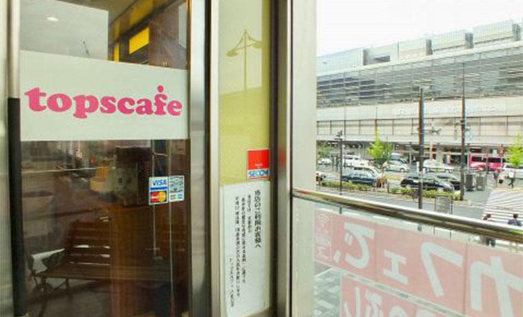 topscafe(トップスカフェ)八条口店