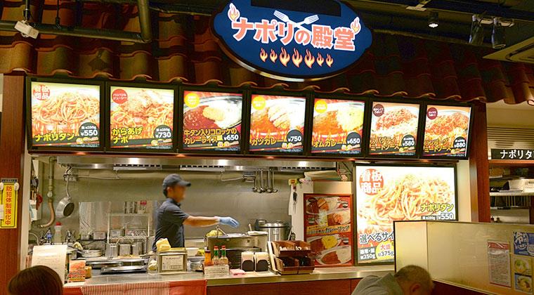 ナポリの殿堂 IKE麺KITCHEN池袋店