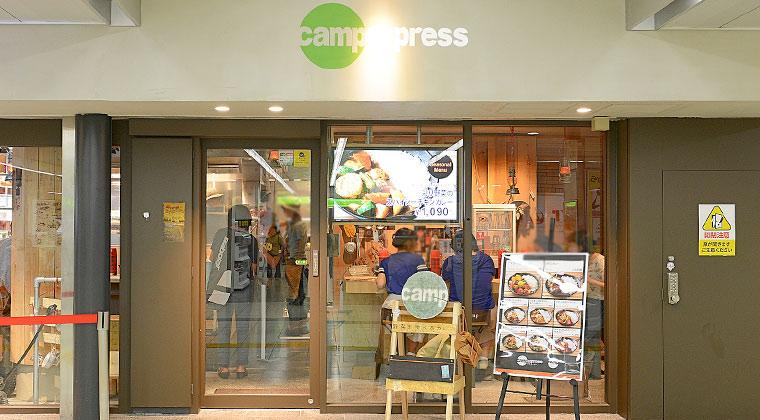 野菜を食べるカレー キャンプ エクスプレス(camp express) 池袋店