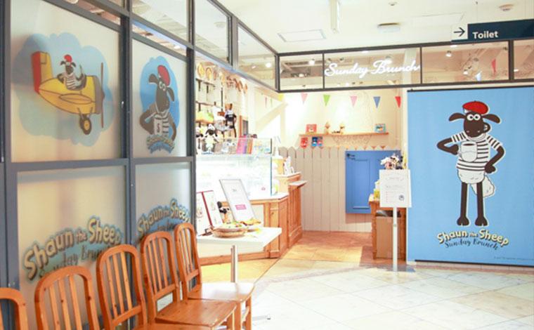 『ひつじのショーンカフェ with サンデーブランチ』