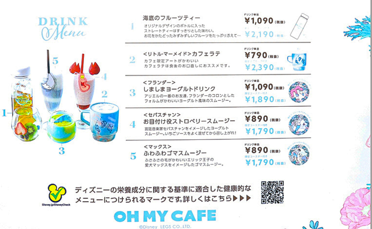 『OH MY CAFE TOKYO』
