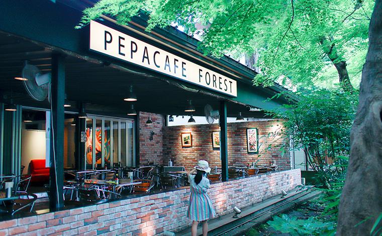 『ペパカフェ フォレスト(pepacafe FOREST)』