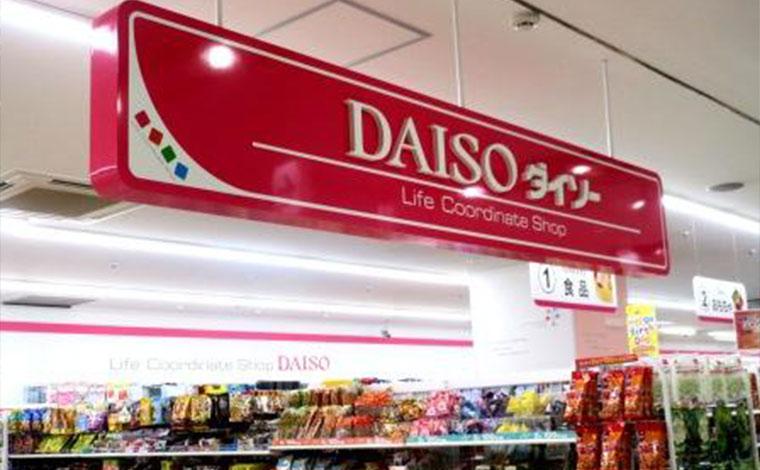 『ザ・ダイソー(DAISO) 京都アバンティ店』