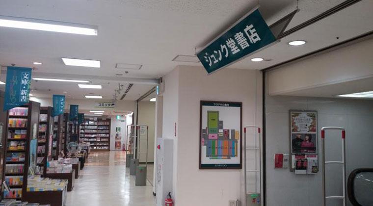 ジュンク堂書店 大宮髙島屋店