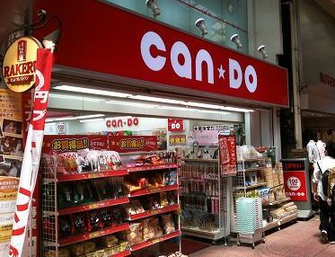 Can☆Do(キャンドゥ) 大宮一番街通り店