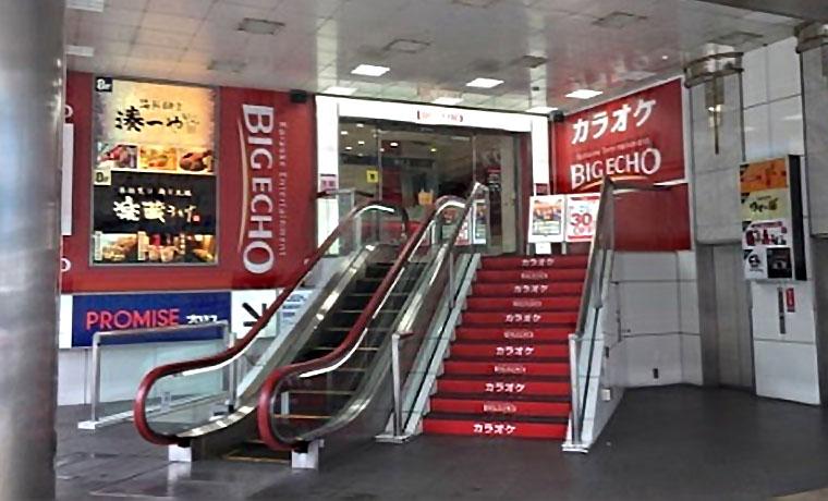 カラオケ ビッグエコー 梅田中央店