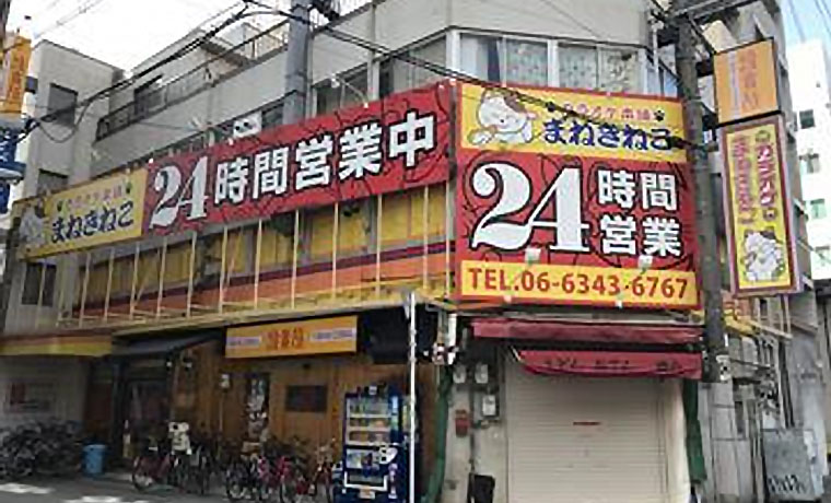 カラオケまねきねこ 大阪福島店