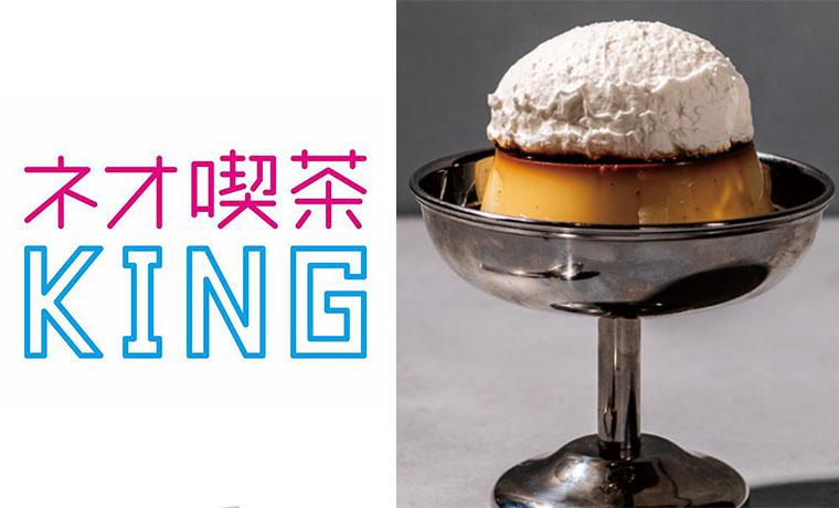 ネオ喫茶 KING