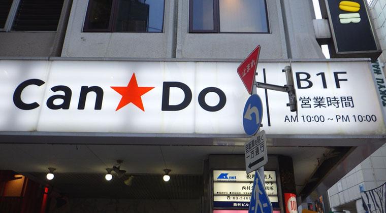 キャンドゥ 渋谷井の頭通り店