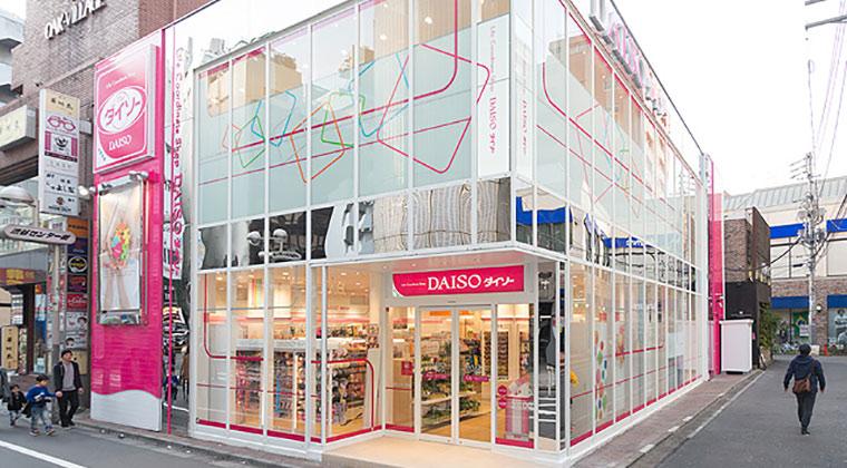 ザ・ダイソー 渋谷センター街店