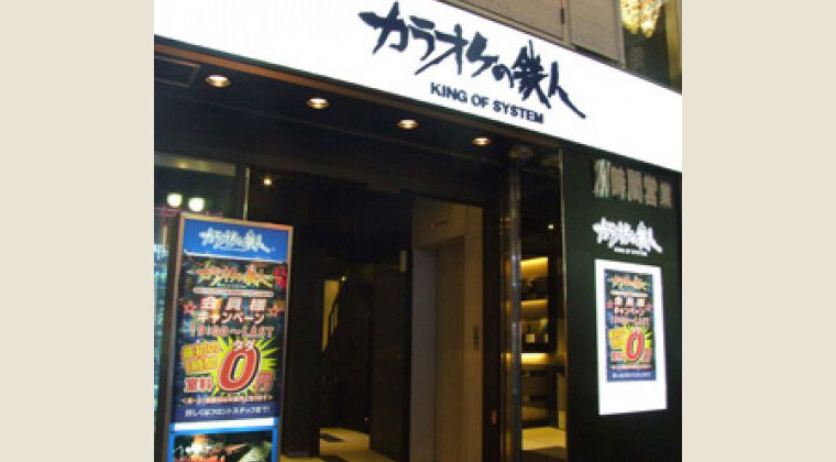 カラオケの鉄人 新宿歌舞伎町店