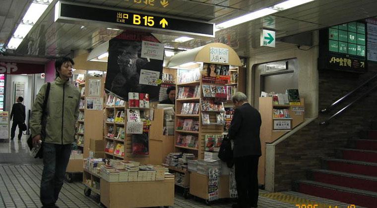 山下書店 新宿西口店 第一店・第二店