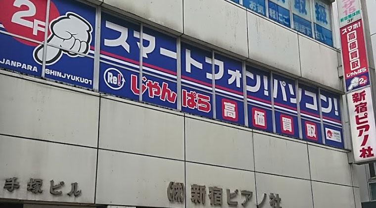 じゃんぱら新宿東口店