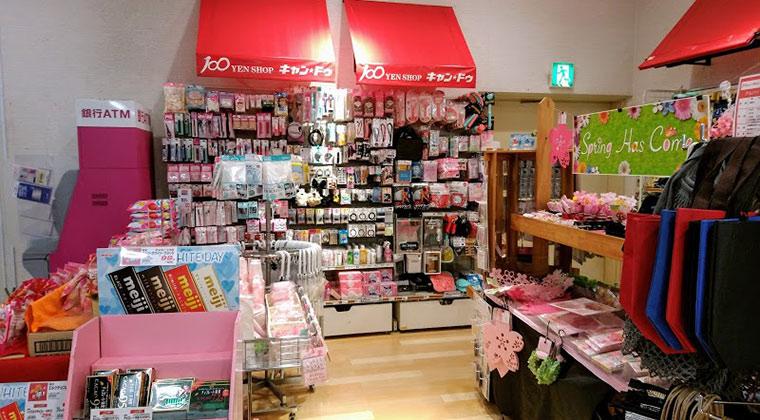100円ショップCan☆Do(キャンドゥ) 城山ヒルズ店