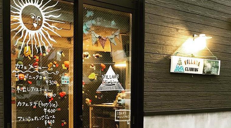 VILLARS climbing (ヴィラーズクライミング) 品川店