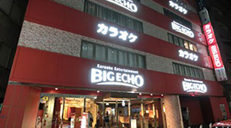 カラオケ ビッグエコー 品川港南口駅前店