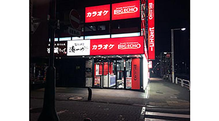 カラオケ ビッグエコー 品川港南口店