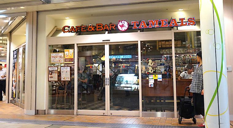 タミルズ(Tameals)