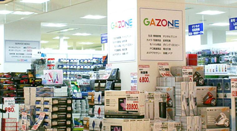 でんきのGAZONE 大崎ニューシティ店