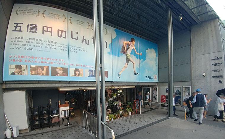 「シネマヴェーラ渋谷」