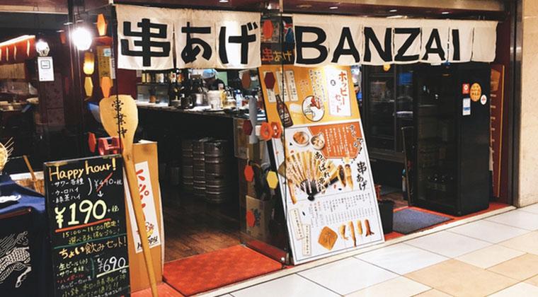 串あげBANZAI