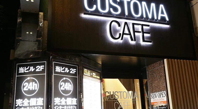 カスタマカフェ 八重洲店