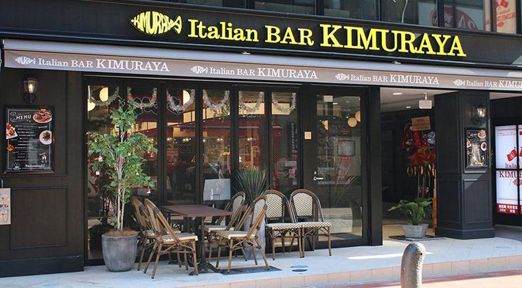Italian Bar KIMURAYA八重洲(イタリアンバールキムラヤ)
